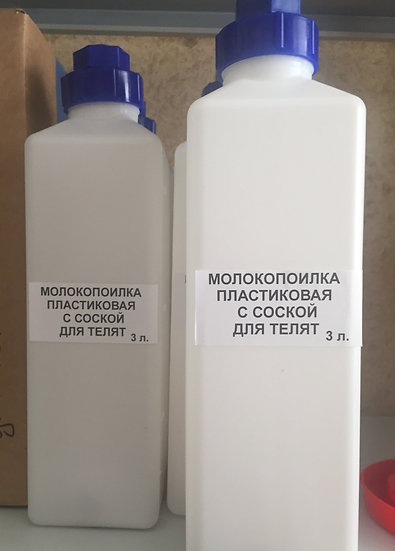 Молокопоилка пластиковая с соской для телят