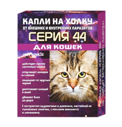 Капли на холку СЕРИЯ 44 для кошек