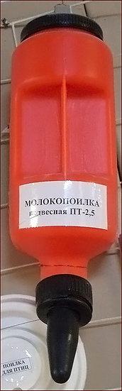 Молокопоилка подвесная ПТ-2,5 с соской