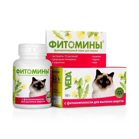 Фитомины для выгонки шерсти