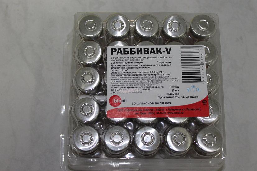 Вакцина РАББИВАК-V