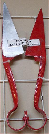 Ножницы для стрижки овец 34см