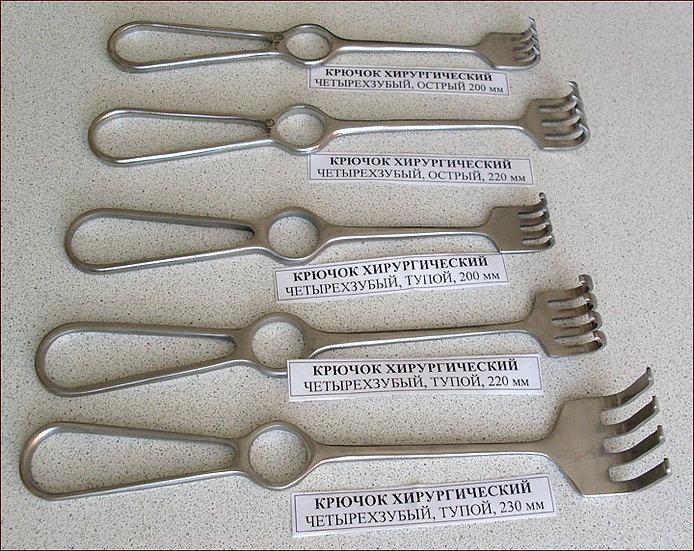 Крючки хирургические четырехзубые