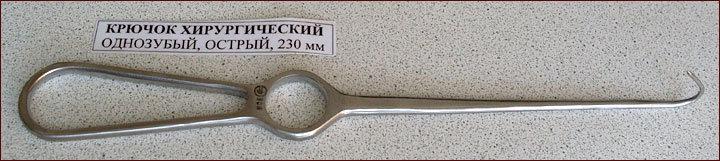 Крючок хирургический однозубый, острый, 230 мм