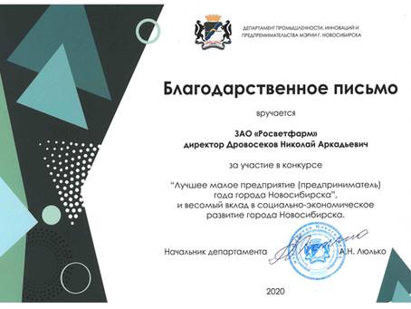 Лучшее малое предприятие (предприниматель) города Новосибирска