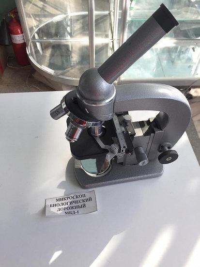 Микроскоп МБД-1 монокулярный дорожный