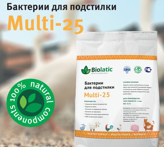 Бактерии Биолатик Multi-25