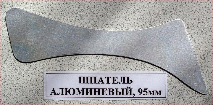 Шпатель алюминиевый, 95 мм