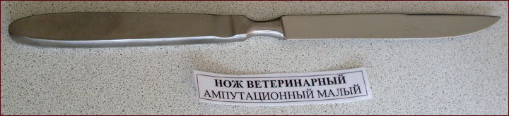 Нож ветеринарный ампутационный малый