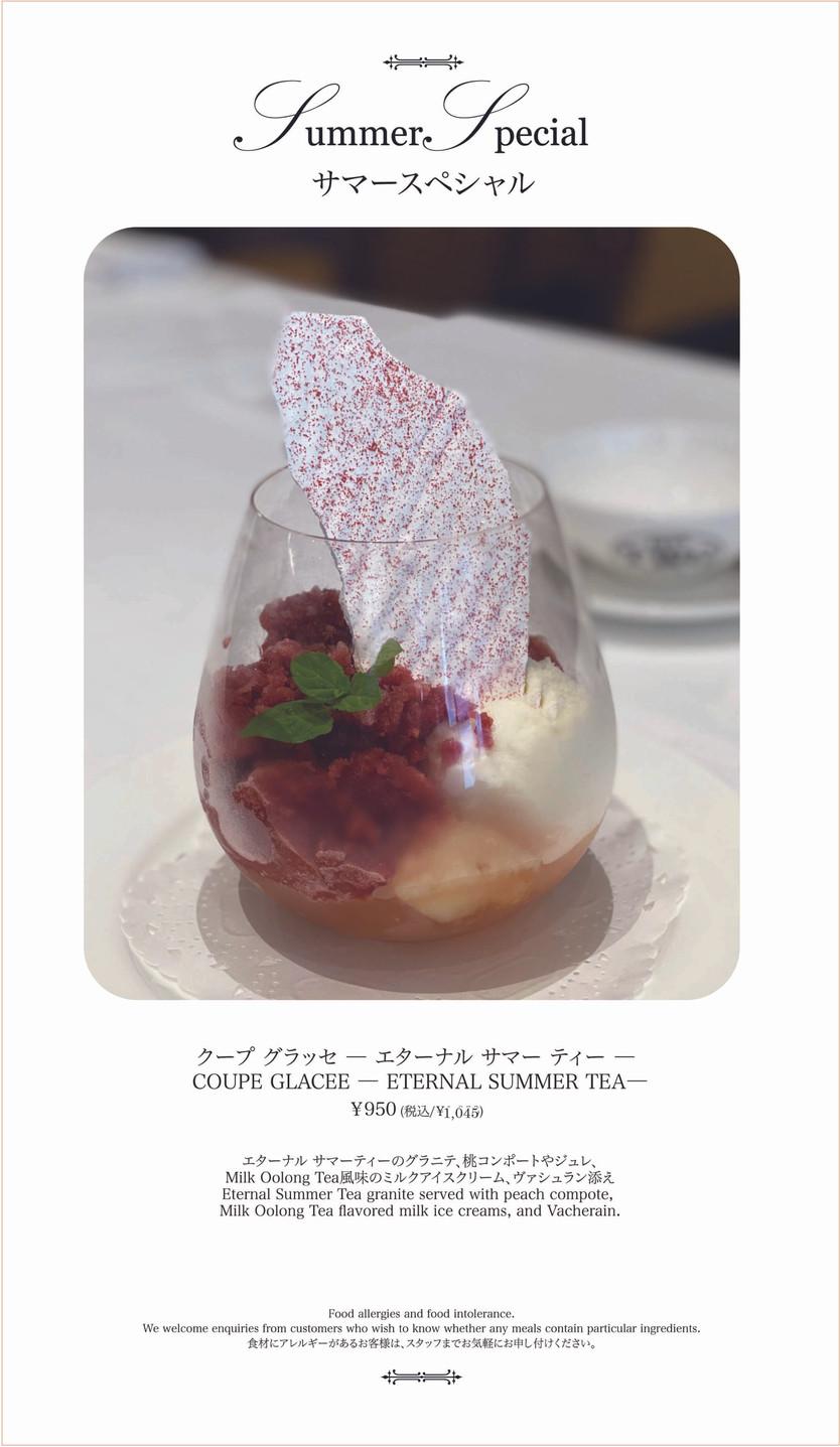 「クープ グラッセ」ティーサロンで夏季限定販売