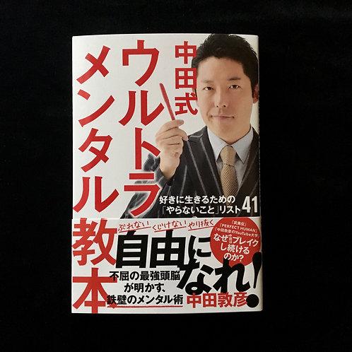 著書「中田式 ウルトラメンタル教本」(サイン本)