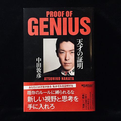 著書「天才の証明」(サイン本)