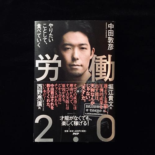 著書「労働2.0」(サイン本)