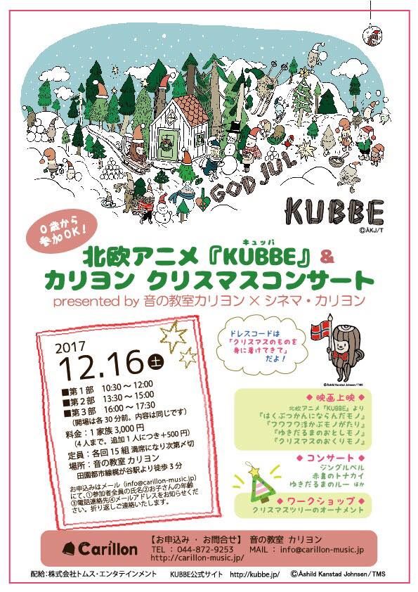 『KUBBE』キュッパ × カリヨン クリスマスコンサート