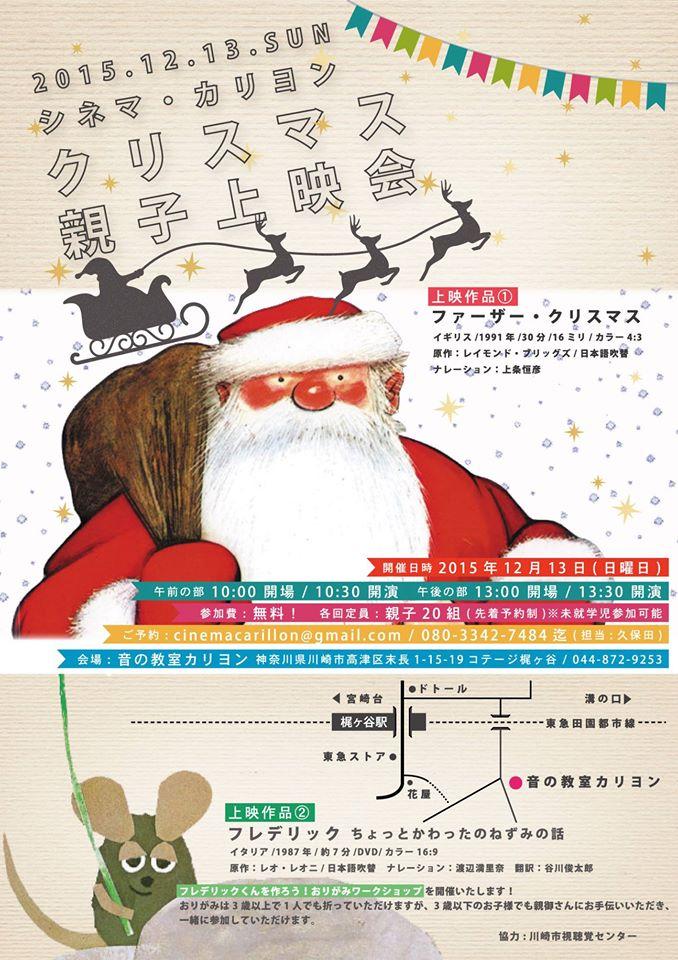 『シネマ・カリヨン クリスマス親子上映会』