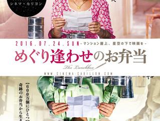7/24(日)星空シネマ第2弾はインド映画
