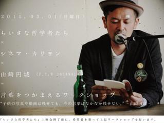 『言葉をつかまえるワークショップ』開催 / Guest  山崎円城