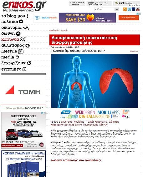 Δημήτριος Γκιουζέλης MD. PHD. Γενικός Χειρουργός - Δημοσιεύσεις