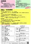 求人ポスター(裏)202103.jpg