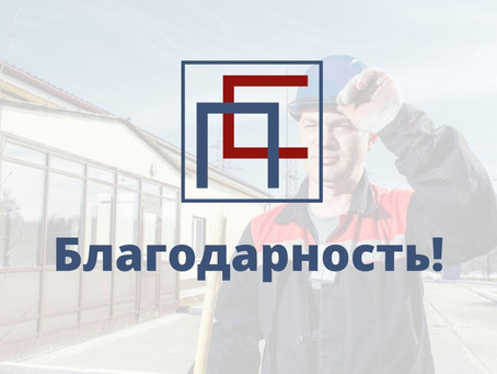 """Компания """"Промсервис"""" заняла призовое место в конкурсе """"Эко-лидер"""""""