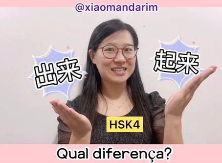 Qual diferença entre 出来 e 起来?(HSK4)