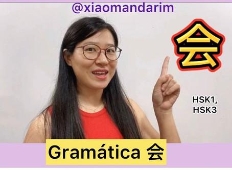 Gramática 会 (huì)