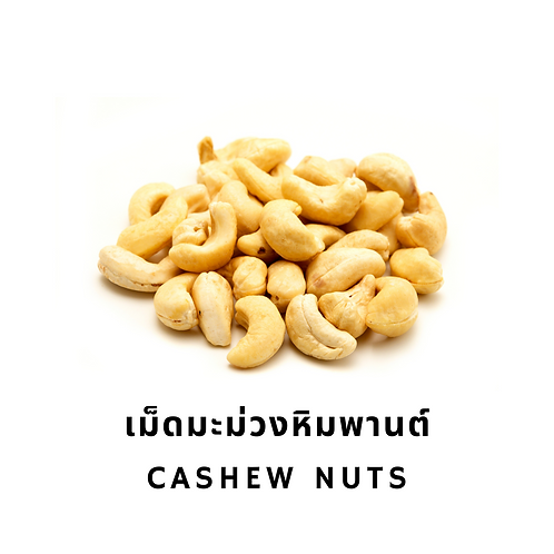 Organic Cashew Nut 750G เม็ดมะม่วงหิมพานต์