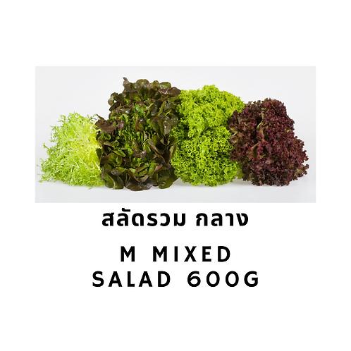 Mixed Salad M 600G สลัดรวมไซส์