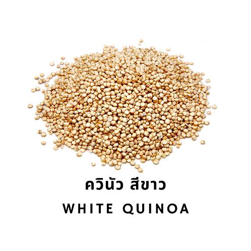 ควินัวขาว 1kg Organic White Quinoa