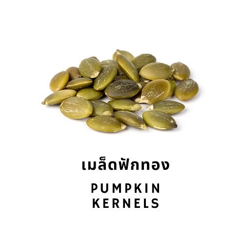 เมล็ดฟักทอง 750G Organic Pumpkin kernels