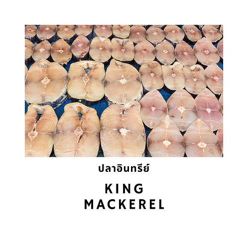 King Mackerel 500G ปลาอินทรีย์