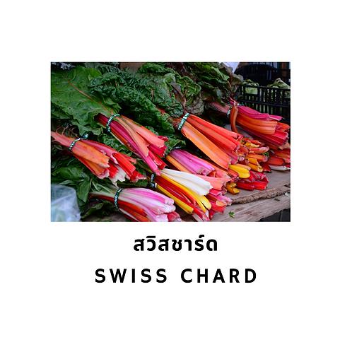 สวิสชาด 200G Swiss Chard