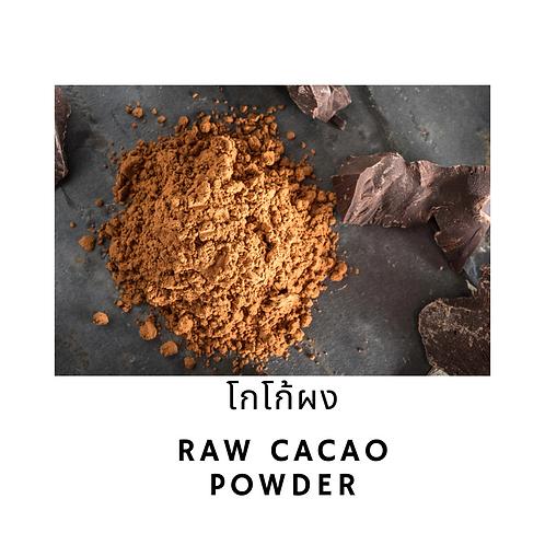 Organic Raw Cacao Powder 1KG