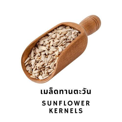 Organic Sunflower Kernels 750g เมล็ดทานตะวัน