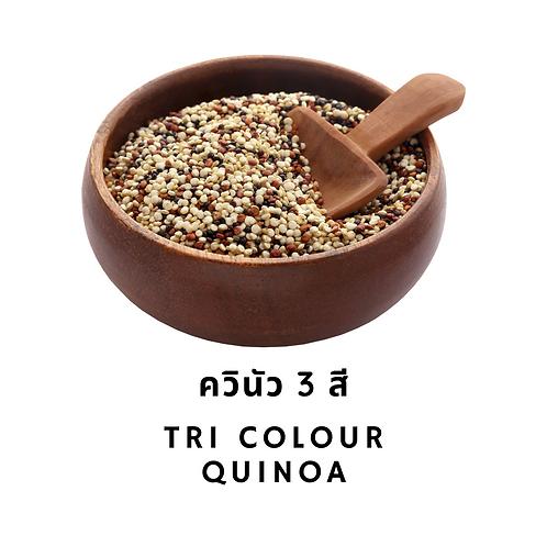 Organic Tri Colour Quinoa 1kg ควินัว 3 สี