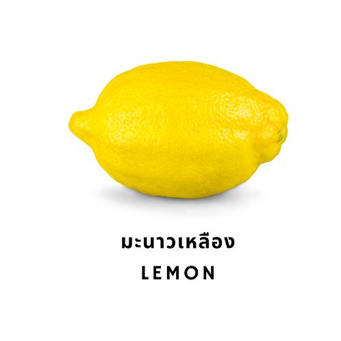 มะนาวเหลือง 250G Lemon