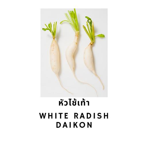 Daikon 300G หัวไช้เท้า