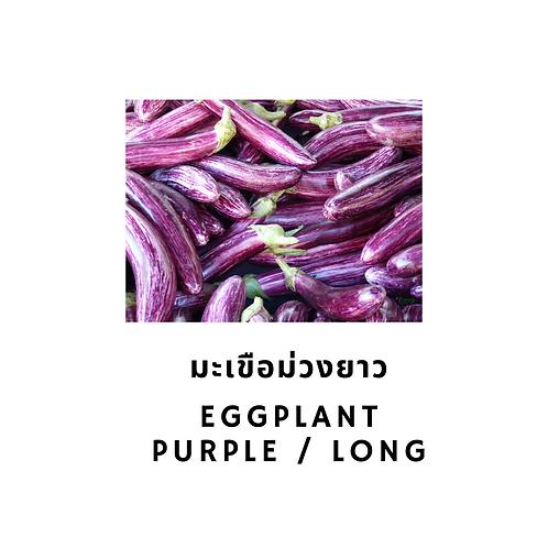 Eggplant 300G มะเขือม่วง