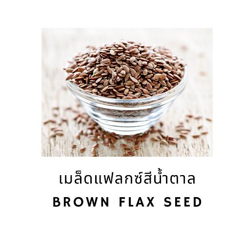 Organic Brown Flax seed 1kg เมล็ดแฟลกซ์สีน้ำตาล