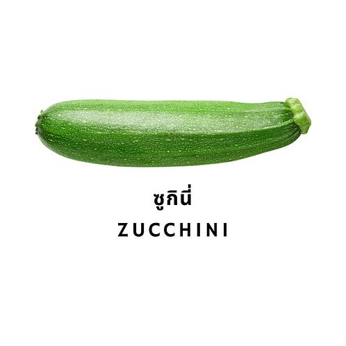 ซูกินี่ 250 zucchini