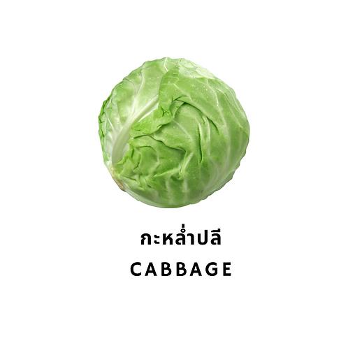 Cabbage 300G กะหล่ำปลี