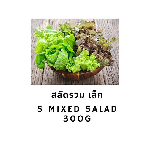 Mixed Salad S 300G สลัดรวมไซส์
