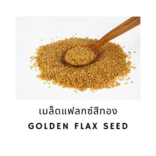 เมล็ดแฟลกซ์สีทอง 1kg Organic Golden Flax seed