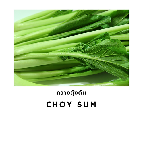 Choy Sum 300g กวางตุ้นต้น