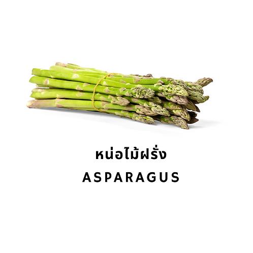 หน่อไม้ฝรั่ง 200G Asparagus