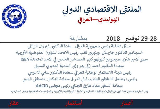 The Forum Flyer in Arabic.jpg