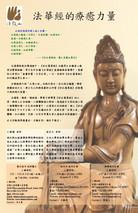 3/11 - 3/13 法華經的療癒力量