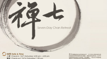 Seven-Day Chan Retreat - lead by Guo Gu Sat Dec 07, 2019 ~ Sat  Dec 14, 2019