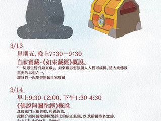 March 2020: Amitabha Chanting, March 13 - 15