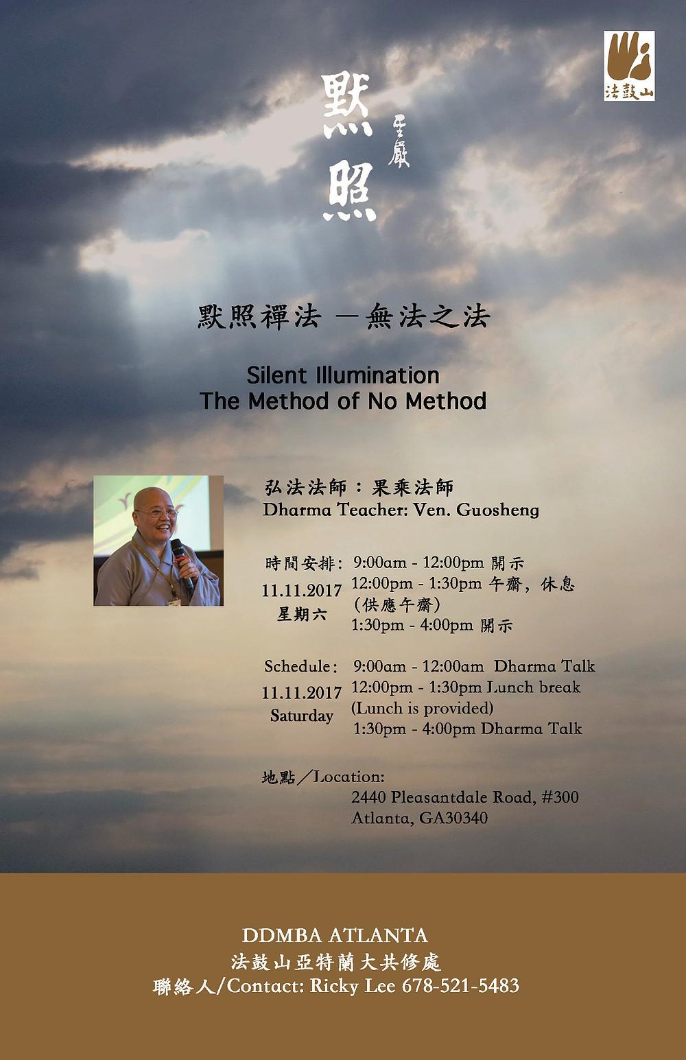 DDM Ven. GuoSheng 11.11 event